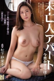 >Saeko Matsushita ห้องเช่าเหงารัก ADN-151 ซับไทย jav