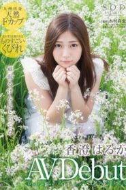 >Haruka Kasumi ครั้งแรกมันแสบทรวง AVOP-126 ซับไทย jav