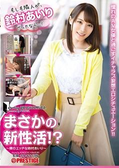 >ABP-855 Airi Suzumura ลักกี้แมนรักแรกแตกไม่นับ ซับไทย jav