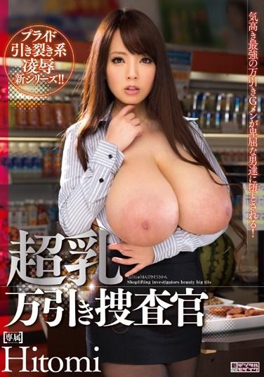 >Hitomi ยอดนักสืบสาวโนตม MIDE-184 ซับไทย jav