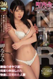 >Nanami Misaki สุขเสียจริงสวิงทั้งตำบล IPX-388 ซับไทย jav