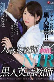 >Nanaho Kase ครูสมิธพิชิตเนินยุ่น JUY-971 ซับไทย jav