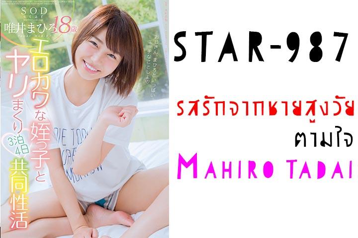 >STAR-987 Mahiro Tadai มาฮิโระ ทาได รสรักจากชายสูงวัยตามใจ jav ซับไทย