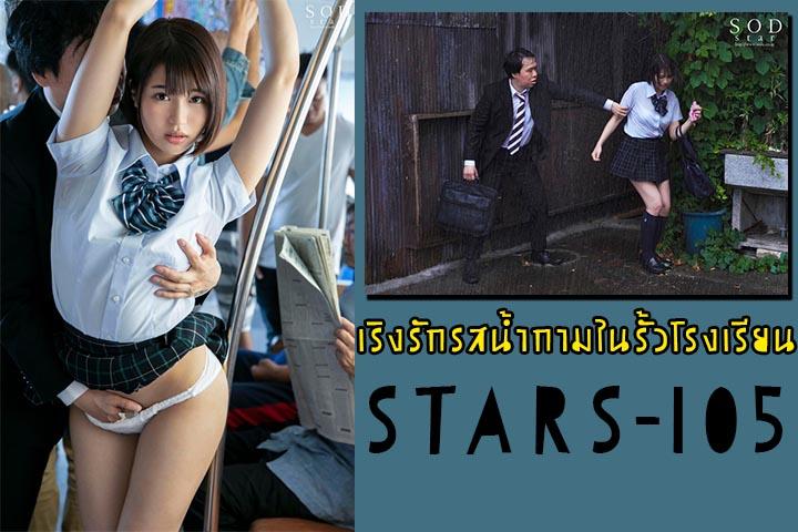 >STARTS-105 Mahiro Tadai (มาฮิโระ ทาได) เริงรักรสน้ำกามในรั้วโรงเรียน jav ซับไทย