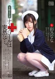>Nana Ayano เรื่องวุ่นๆของคุณพยาบาล XVSR-054 ซับไทย jav