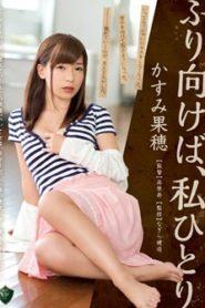 >Kaho Kasumi ลิ้นสว่านอ่านใจคุณนาย RBD-574 ซับไทย jav