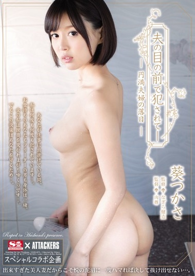 >SNIS-675 Tsukasa Aoi รักต้องเลือก ซับไทย jav