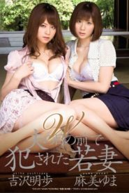 >Yuma Asami & Akiho Yoshizawa ราคะนิมิต SOE-695 ซับไทย jav