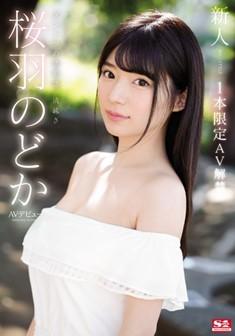 >SSNI-431 Nodoka Sakuraba ขอเน้นๆหนูเล่นครั้งเดียว ซับไทย jav
