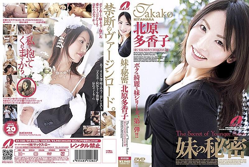 >Takako Kitahara กานดากนิษฐา XV-528 ซับไทย jav