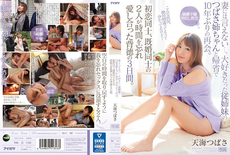 >Tsubasa Amami ชู้รักบ้านเกิดระเบิดคารู IPX-468 ซับไทย jav