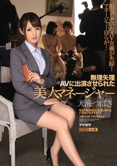 >Tsubasa Amami ผู้จัดการมาเล่นหนังโป๊ IPZ-587