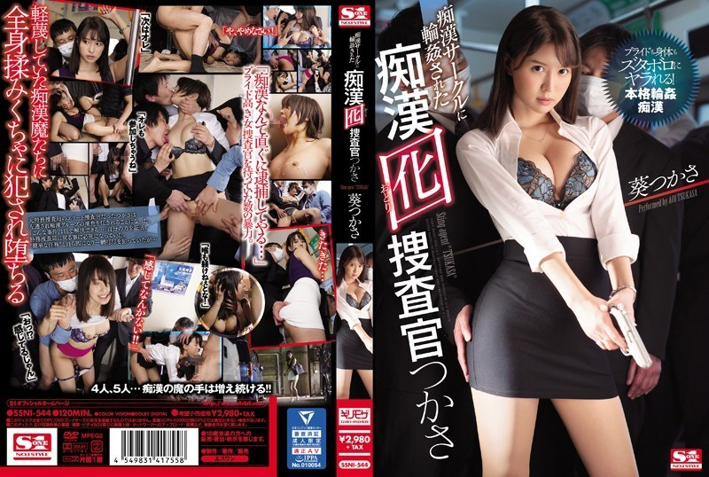 >Tsukasa Aoi สายลับล่อตะเข้โดนเทยกขบวน SSNI-544 ซับไทย jav