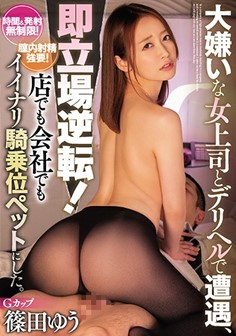 >Yu Shinoda ปราบบอสจอมเฮี้ยบขอเสียบสิบน้ำ MIAA-092 ซับไทย jav