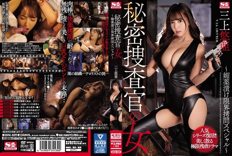 >SSNI-409 Yua Mikami เล่ห์ทรชนผจญยาตลอดเวเล็ด ซับไทย jav