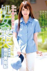 >ZEX-300 Miyuki Ichikawa เปิดซิงไม่อิงนิยาย ซับไทย jav