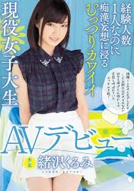 >Kurumi Ozawa เปิดตัวคุณหนูต้องห้าม CND-171 ซับไทย jav