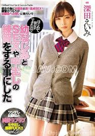 >MIAA-076 Eimi Fukada รักแรกฉันนั้นคงเป็นเธอ ซับไทย jav