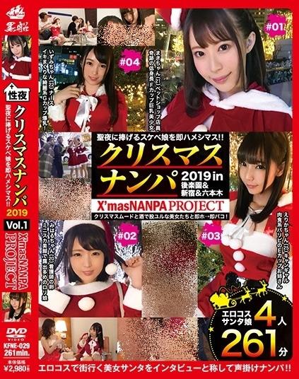 >KFNE-029 ซับไทย เหล่าซานตี้สาวสวยออกแจกความสุขให้กับหนุ่มๆ AV SUBTHAI