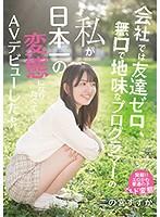 >MIFD-136 ซับไทย Suzuka Ninomiya สาวไอทีขี้อาย เจอผู้ชายขี้เงี่ยน AV SUBTHAI