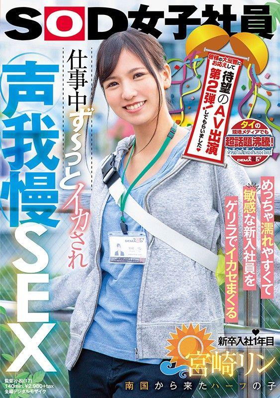 >SDJS-069 RIN MIYAZAKI น้องรินจังลูกครึ่งไทยญี่ปุ่น ภาค2 โดนเพื่อนที่่ทำงานหลอกเย็ดหีสวยๆเนียนๆเย็ดกันมันส์มาก