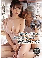 >IPX-566 ซับไทย Tsubasa Amami ฟูมฟักเอาใจสะใภ้เอามัน AV SUBTHAI