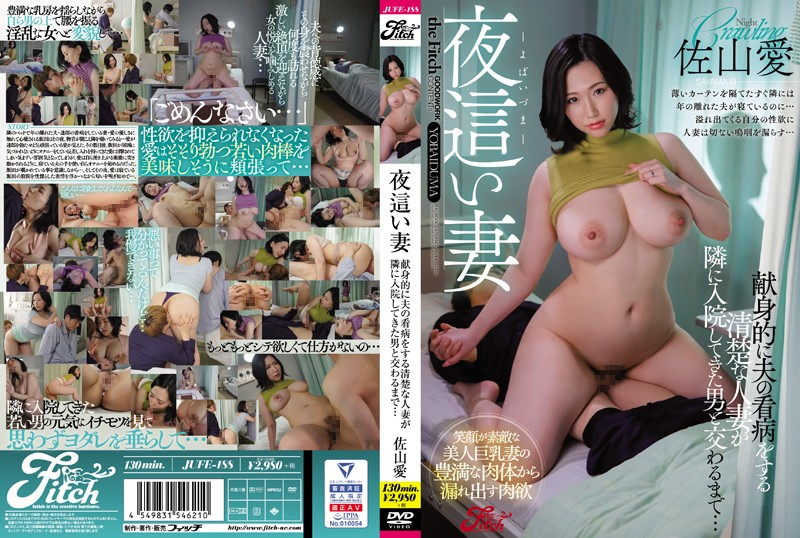 >JUFE-188 ซับไทย Ai Sayama คุณนายข้างเตียง สุดเหวี่ยงโรงพยาบาล AV SUBTHAI