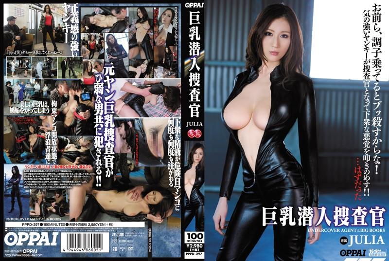>PPPD-394 ซับไทย Ai Sayama สายลับสาวรหัสโอ๊ปไป้ นมโตมโหฬาร AV SUBTHAI