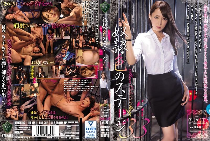 >RBD-797 ซับไทย Kaede Fuyutsuki อุ้มทนายระบายกำหนัด AV SUBTHAI