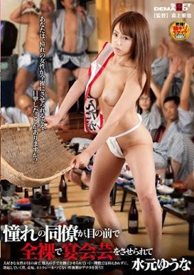 >SDMT-272 Yuna Mizumoto งานเลี้ยงสังเวยสวาท ซับไทย AV SUBTHAI