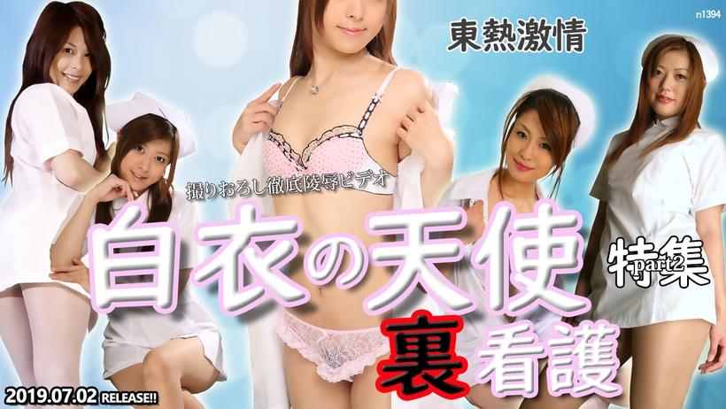 >Tokyo Hot n1394 Akane Midorikawa,Rosa Sato,Yui Fujikawa,Yukino Sakurazawa,Erika Kojima พยาบาลสาวพาเสียว AV UNCEN