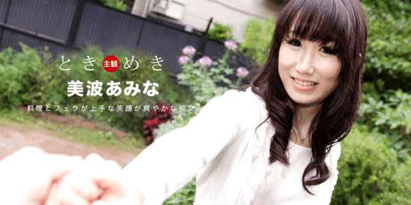 >1Pondo 080619_880 Amina Minami ลูกติดภรรยาท้าควยเย็ด ซับไทย AV UNCEN