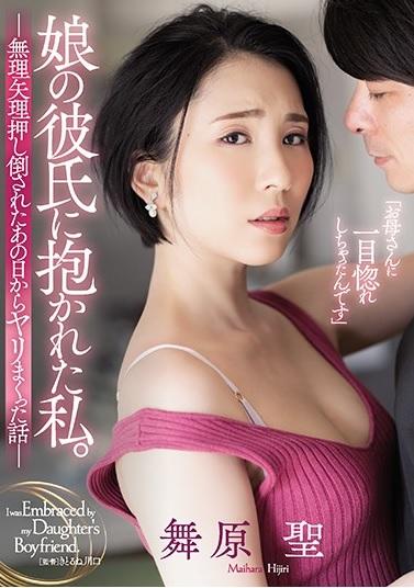 >ADN-266 ซับไทย Hijiri Maihara เย็ดผัวลูกสาว แม่หนาวแคมหี หนังเอวี