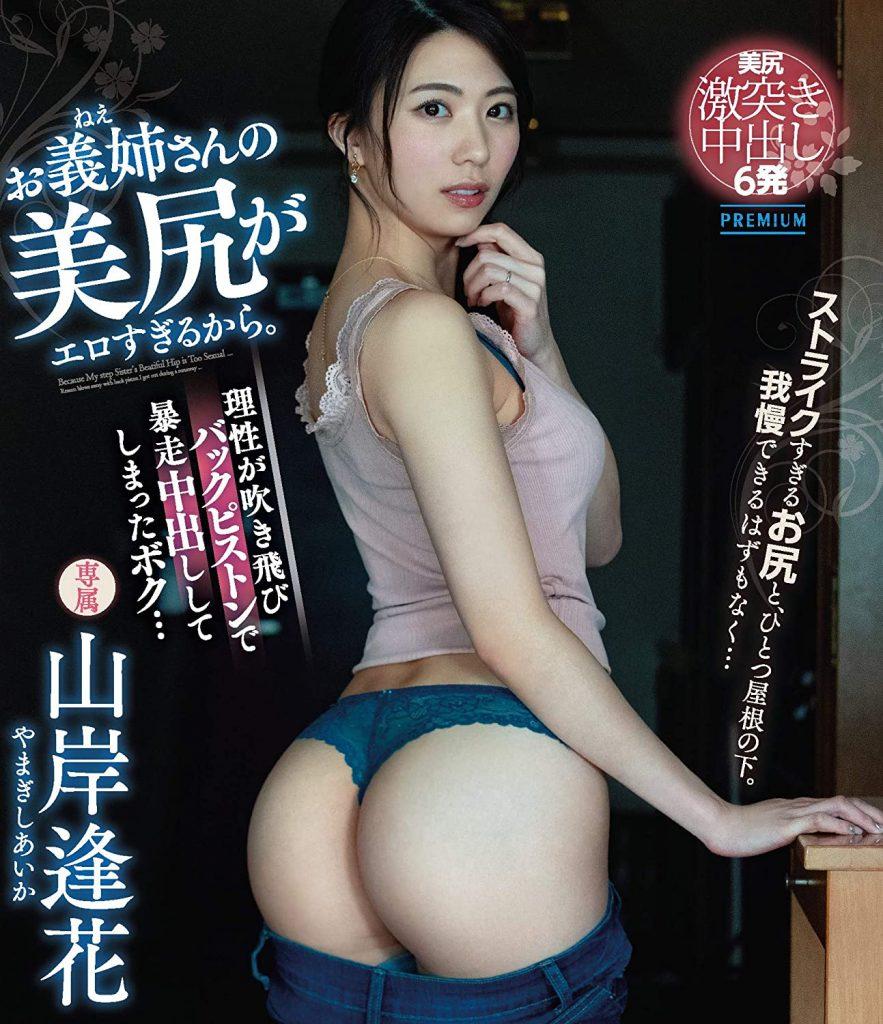 >PRED-233 ซับไทย Aika Yamagishi แอบคิดเกินเลยเสยหีเมียพี่ JAV