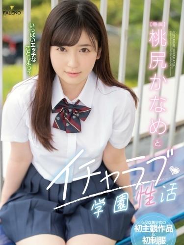 >FSDSS-080 ซับไทย Kaname Momojiri นักเรียนสาวหีเนียนนมใหญ่ หนังเอวี