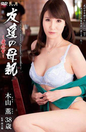 >HTHD-146 ซับไทย Kiyama Kaoru แม่ของเพื่อน ก็เหมือนเมียเรา AV SUBTHAI