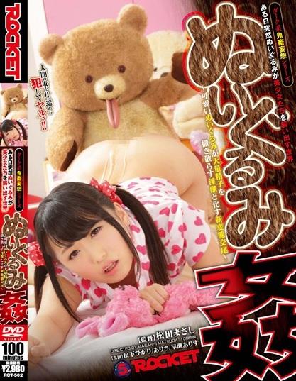 >RCT-502 ซับไทย Hayase Arisu ตุ๊กตาหมีในตำนาน หนังเอวี