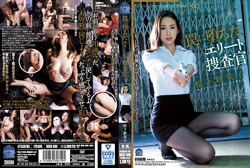 >SHKD-808 ซับไทย Saeko Matsushita กับดักสวาทนักสืบ JAV
