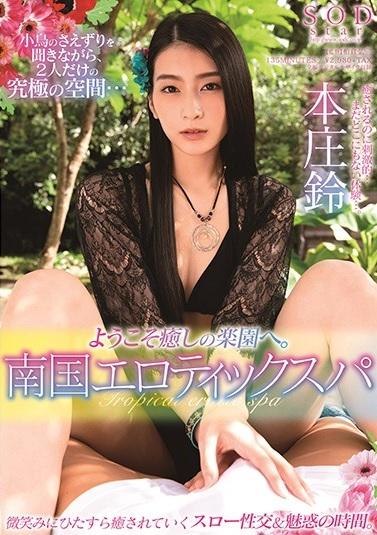 >STARS-330 ซับไทย Suzu Honjou ร้านนวดน้ำมัน หนังเอวี