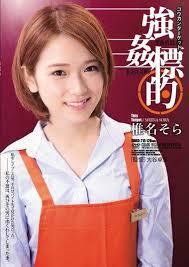 >shkd-715 ซับไทย Sora Shiina เจ้านายหื่นกาม น้ำแตกรัวๆ AV SUBTHAI
