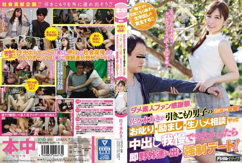 >HND-488 ซับไทย Sasaki Aki บุกบ้านของโอตาคุ AV SUBTHAI