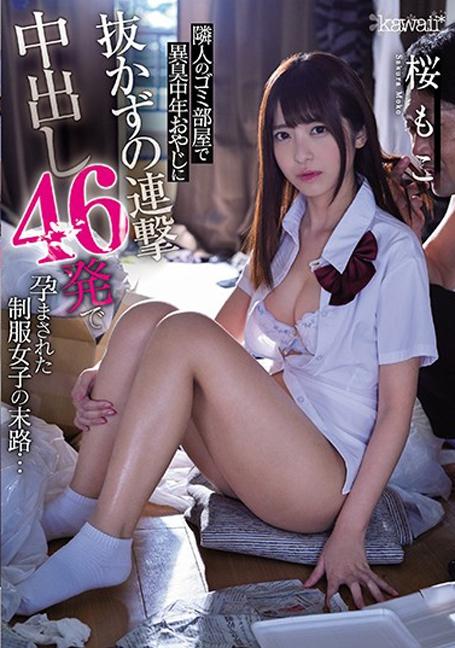 >CAWD-178 ซับไทย Moko Sakura ข่มขืนนักเรียนข้างห้องน้ำแตก46ดอก AV SUBTHAI