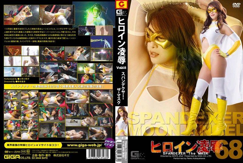>TRE-68 ซับไทย Reiko Kobayakawa ซุปเปอร์ฮีโร่สาวสายพันธุ์เงี่ยน AV SUBTHAI